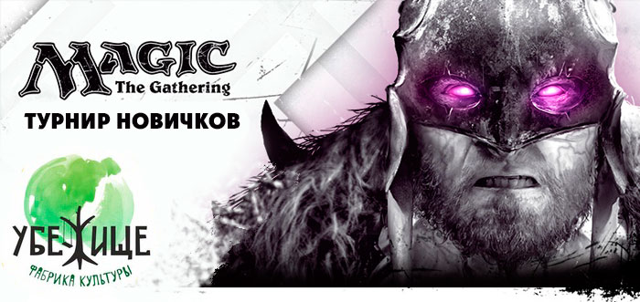 magic-the-gathering-turnir-saratov-engels
