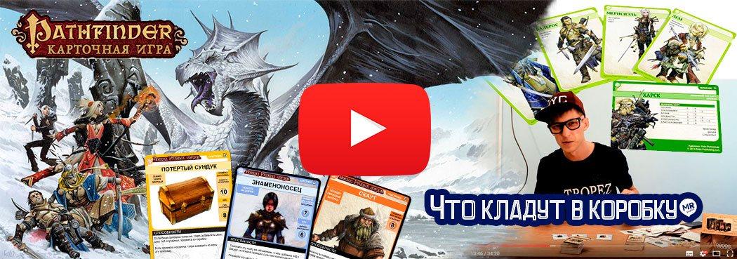 Видео обзор настольной игры патфайндер