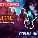 Magic The Gathering - показываем как играют новички. (смотреть)