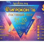 Игрокон 2016 - Анонс фестиваля настольных игр
