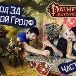 Pathfinder: Возвращение рунных властителей. Видео - игра: прохождение сценария Часть 1.