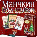 Манчкин под шубой -карточная ролевая игра с юмором. В дружной компании в рождество и новый год.