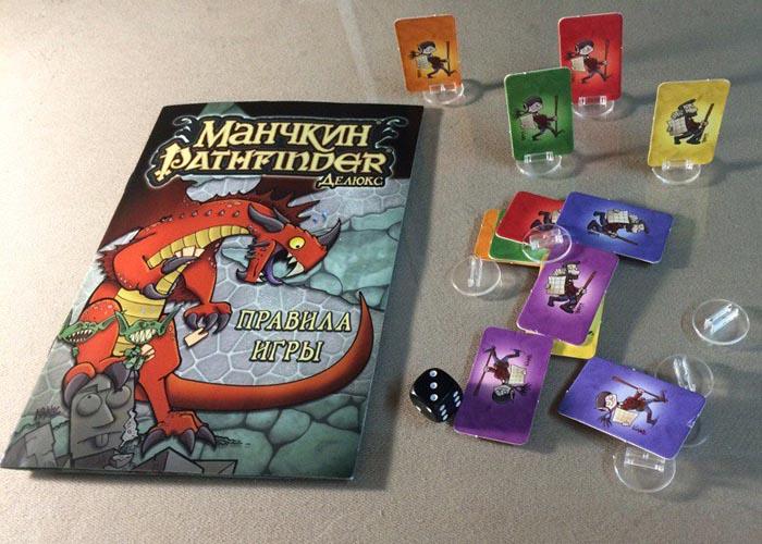 munchkin-pathfinder44