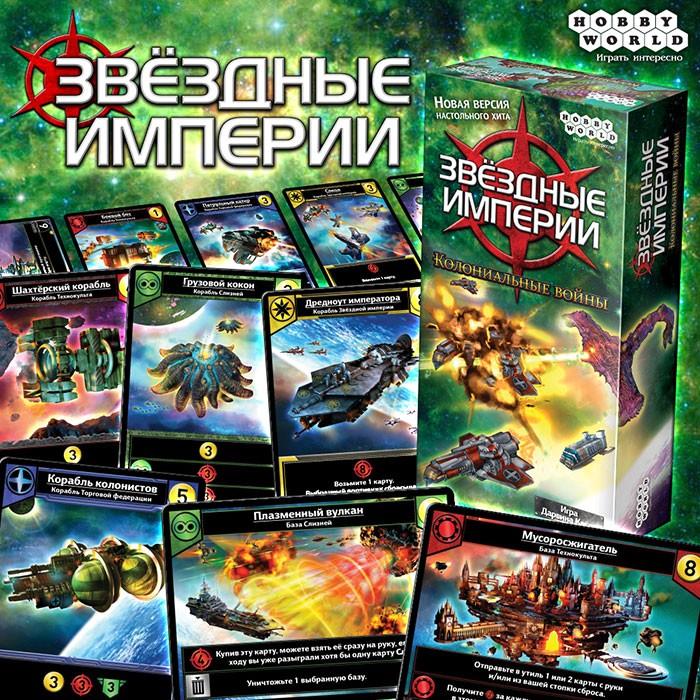 Звёздные-империи_Колониальные-войны_igra_v_podarok