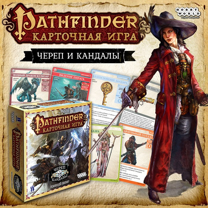 Pathfinder Череп и Кости