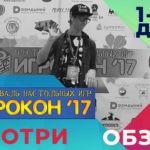 Игрокон 2017 краткий обзор 1 го дня! Несколько слов о фестивале настольных игр в Москве!