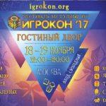 Игрокон 2017 - фестиваль настольных игр в Москве!