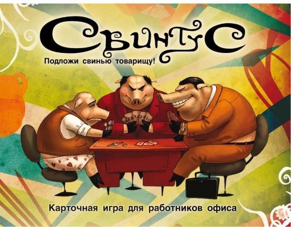 """""""Свинтус"""" настольная игра"""
