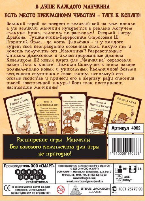 «Манчкин 4. Тяга к Коняге» («Munchkin: Need For Steed»)