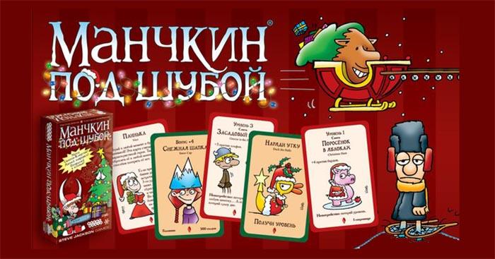 Munchkin_Christmas_Laite