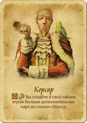 korsar-karta-sokrovish