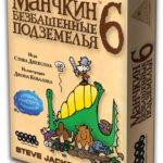 Настольная карточная игра «Манчкин 6: Безбашенные подземелья » («Munchkin 6: Demented Dungeons») Скачать и распечатать.