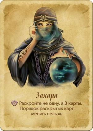 znaharka-karta-sokrovish
