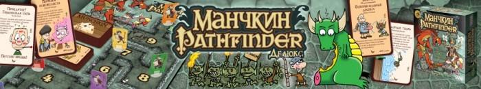Munchkin-Pathfinder1