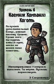 karti-fallout-manchkin