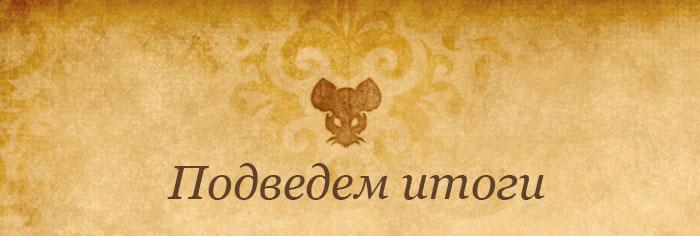 nastolnaia-igra-Mice-and-Mystics-o-mishah-tainah-obzor-itogi