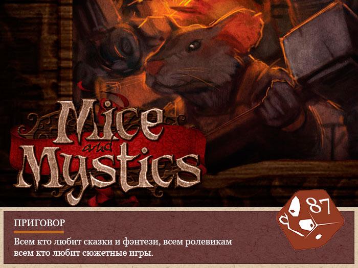 nastolnaia-igra-Mice-and-Mystics-o-mishah-tainah-obzor-ocenka