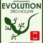 Эволюция/ Evolution - настольная игра о сотворении Мира.