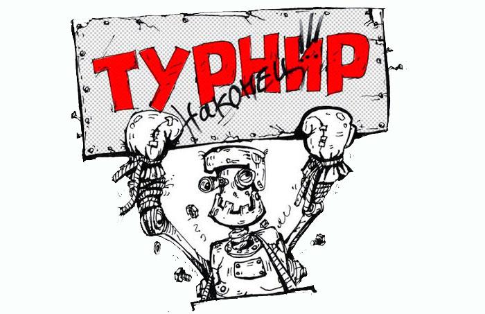 turnir-po-igre-manchkin-2016