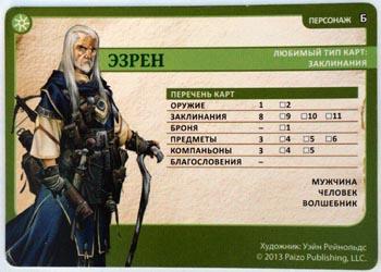 Pathfinder33
