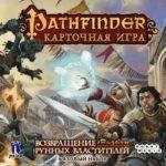 Pathfinder. Карточная игра: Возвращение рунных властителей/ Pathfinder. Adventure Card Game: Rise of the Runelords