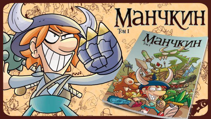 manchkin-komiks