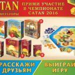 Бесплатные игры серии Колонизаторы/ Catan от Hobby World