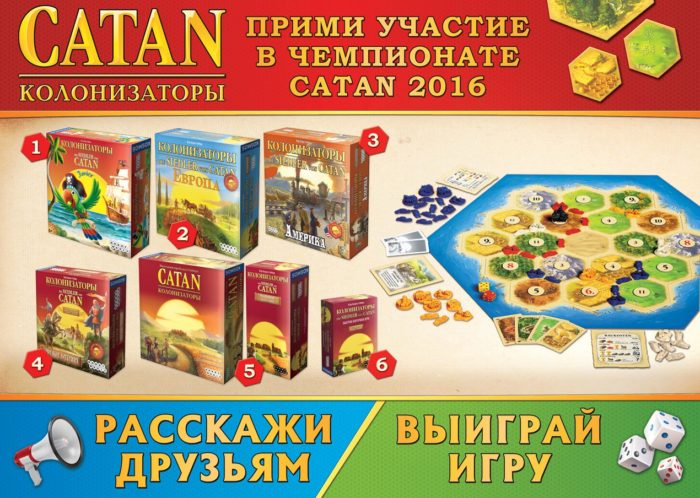 chempionat-po-catan-nastolnaia-igra-2016