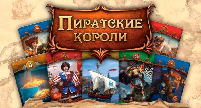 piratskie-korabli-kartochnaia-igra