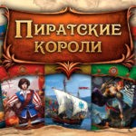 Пиратские корабли-настольная игра , новинка от Hobby World