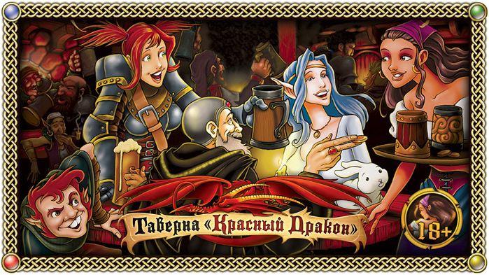 taverna-krasnii-drakon-nastolnaia-igra