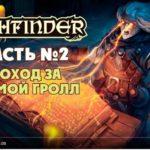 2-я часть приключений! Pathfinder: Возвращение рунных властителей / Adventure Card Game: Rise of the Runelords