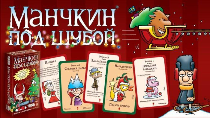 manchkin_podshuboy_igri_na_noviy_god