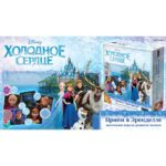 Холодное Сердце: Прием в Эренделле -настольная игра для самых маленьких в новогоднюю ночь.