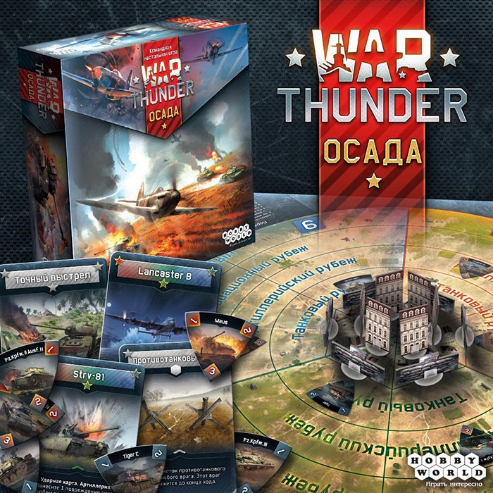 War-Thunder-Осада