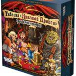 "The Red Dragon Inn: Таверна ""Красный дракон 2"" - Дварф, бард и медовуха"