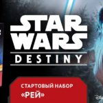 Star Wars: Destiny - в новой настольной игре Хан Соло и Энакин Скайуокер соратники ?