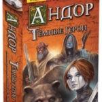 """Дополнение """"Андор: Тёмные герои """" уже в печати."""