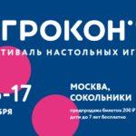 «Игрокон 2019» - юбилейный фестиваль настольных игр