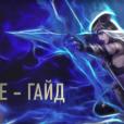 League of Legends / ЭШ (Ashe) - самый полный гайд по герою
