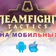 teamfight tactics на телефон
