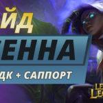 СЕННА: Саппорт и АДК - Гайд | Умения | Обзор чемпиона – League of Legends