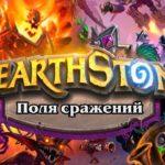В Hearthstone Battlegrounds появятся 4 новых героя