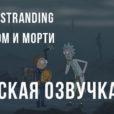 Death Stranding с Риком и Морти (РУССКАЯ ОЗВУЧКА)