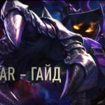 League of Legends / Вейгар (Veigar) - Cамый полный гайд по герою (видео)