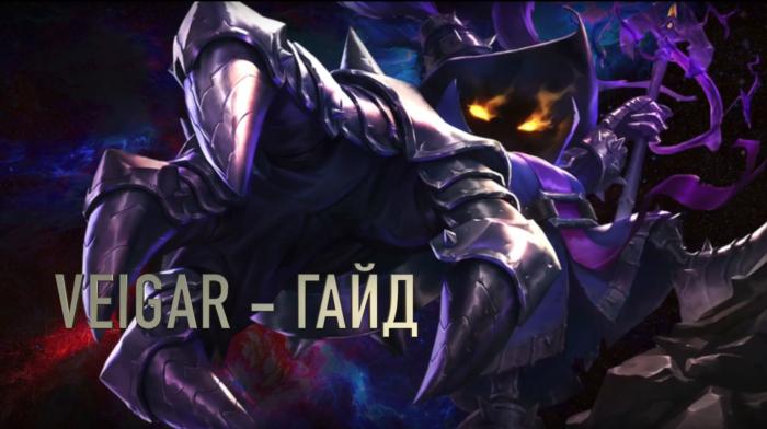 League of Legends : Вейгар (Veigar) - Cамый полный гайд по герою