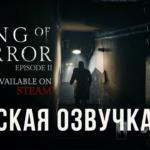 Song of Horror - новый трейлер второго эпизода (русская озвучка)