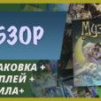 Муза. Видео обзор настольной игры