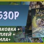 Муза ( Muse ) — видео обзор настольной игры