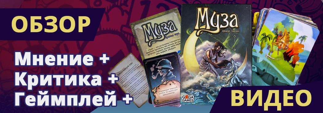 Муза (Muse) - Настольная игра | видео - обзор!